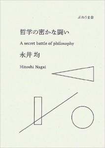 book-hisokana