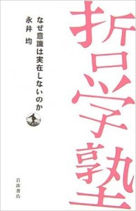 book-nazeishikiha
