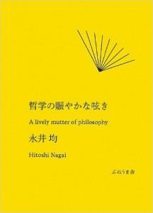 book-nigiyakana