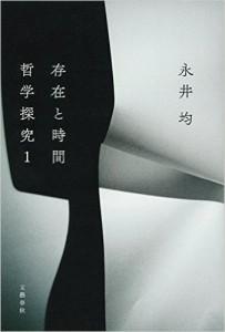 book-sonzaitojikan