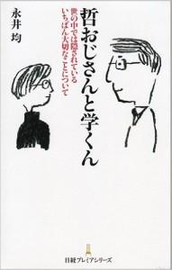 book-tetsuojisan