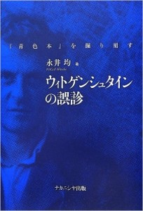book-wittgenstein